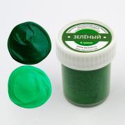 Краситель для шоколада жирорастворимый «Зелёный» 8 гр