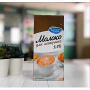 Молоко для капучино 3,5%