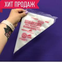 Кондитерские одноразовые мешки, 100 шт 26 см