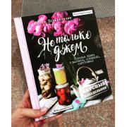 """Книга """"Не только джем"""""""