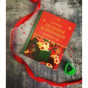 "Книга ""Печенье и пряники"""