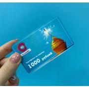 Сертификат на покупку 1000 руб