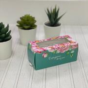 Коробка для макарун «Сладкой жизни», 5.5 × 12 × 5.5 см